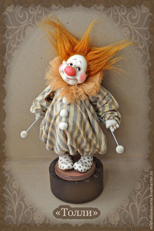 Коллекционные куклы ручной работы. Ярмарка Мастеров - ручная работа. Купить Клоун-Толли. Handmade. Интерьерная кукла, авторская кукла
