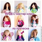Материалы для творчества ручной работы. Ярмарка Мастеров - ручная работа Видео МК по прическе для куклы. Handmade.