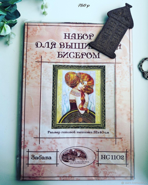 Набор для вышивания Nova Sloboda НС1102 Забава, Схемы для вышивки, Тула,  Фото №1