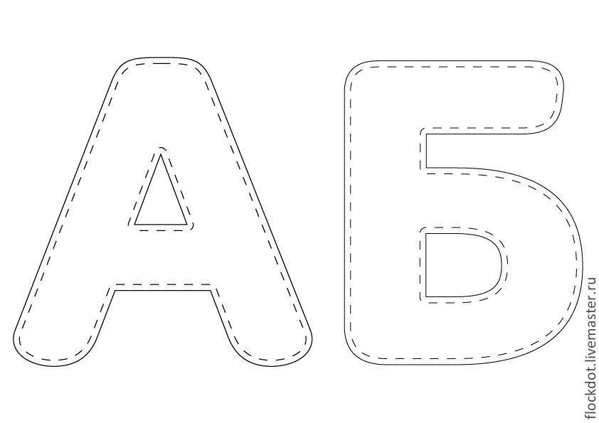 Буквы для аппликации из ткани шаблоны