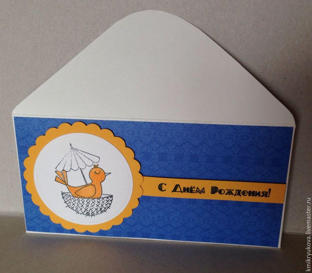 зависит открытка конверт для денег москва сейчас