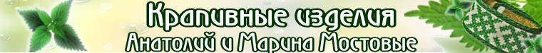 Крапивные изделия Анатолий и Марина (Krapivamm)