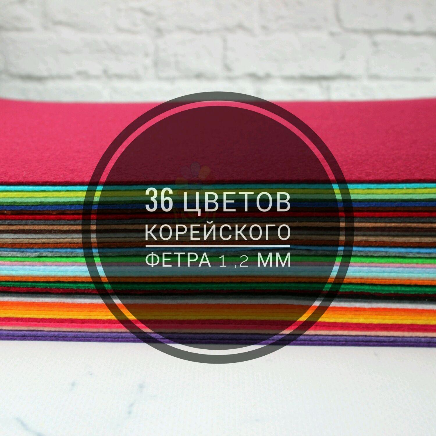 Набор жеского корейского фетра 1,2 мм  36 цветов, Фетр, Санкт-Петербург,  Фото №1