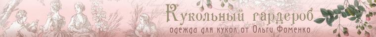"""Ольга Фоменко """"Кукольный гардероб"""""""