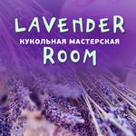 Lavender room - Ярмарка Мастеров - ручная работа, handmade