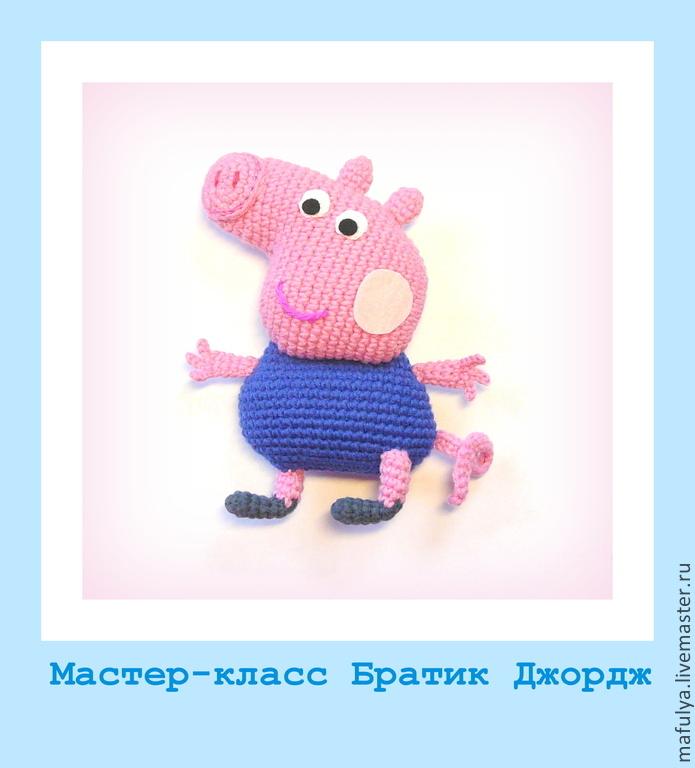 Свинка Пеппа (файл PDF).