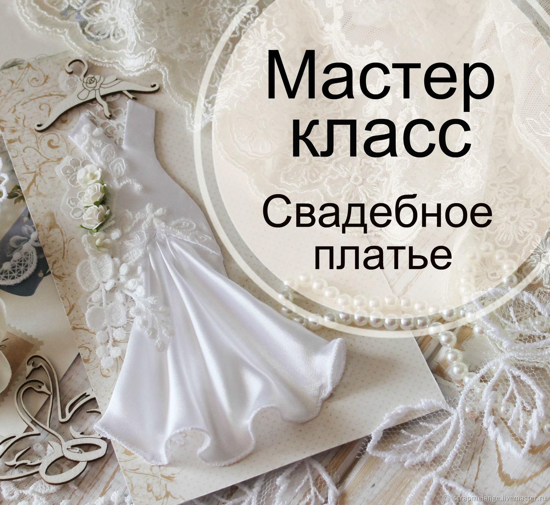 Мастер-класс Свадебное платье, Обучающие материалы, Тюмень,  Фото №1