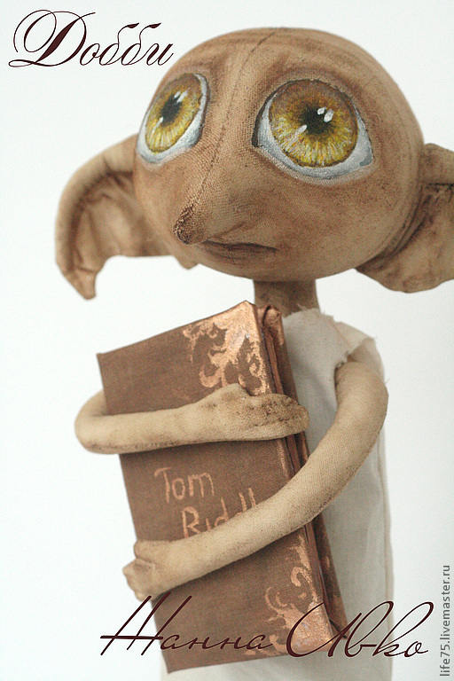 """Коллекционные куклы ручной работы. Ярмарка Мастеров - ручная работа. Купить Добби """"Гарри Поттер"""". Handmade. Коричневый, авторская работа"""