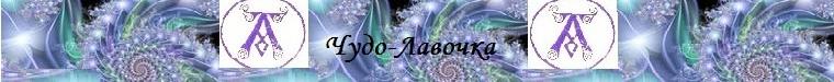 Лавочка Арины А (ArinaAshop)