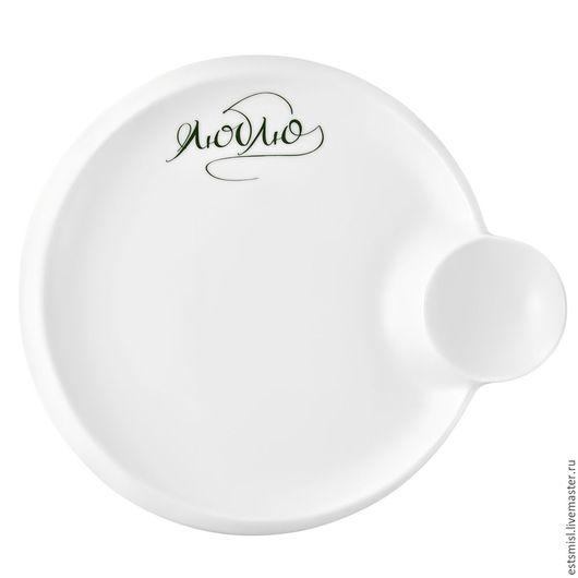 Фарфоровая белая тарелка с соусницей с надписью каллиграфией ЛЮБЛЮ, благородный БЕЛЫЙ оттенок, ПОДАРОЧНАЯ упаковка
