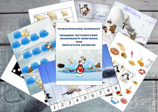 """Развивающие игрушки ручной работы. Ярмарка Мастеров - ручная работа. Купить Тематический комплект """"Большое путешествие маленького пингвина"""". Handmade."""