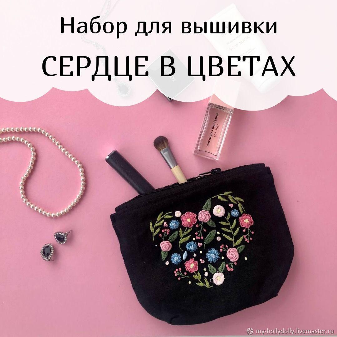 Набор для вышивки на косметичке (несессере) «Сердце в цветах», Схемы для вышивки, Санкт-Петербург,  Фото №1