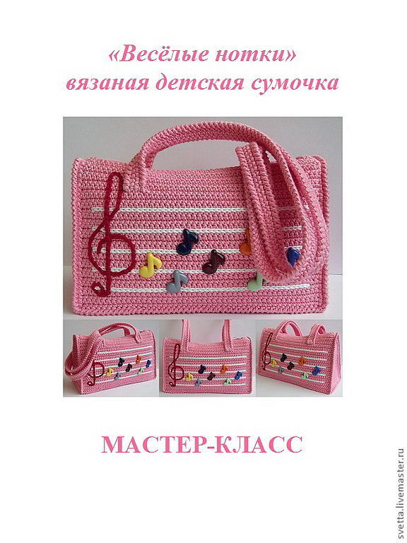 Вязанные сумочки мастер класс