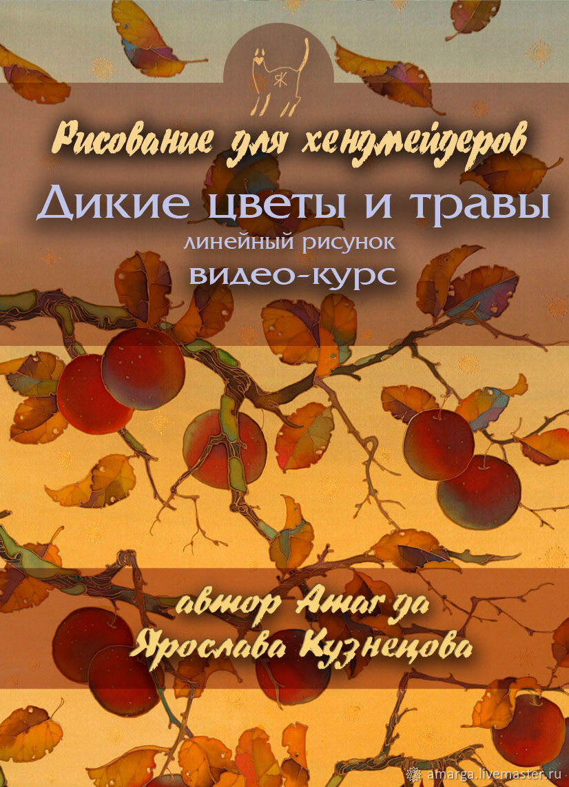 'Wild flowers and herbs' - video course, Courses and workshops, Varna,  Фото №1
