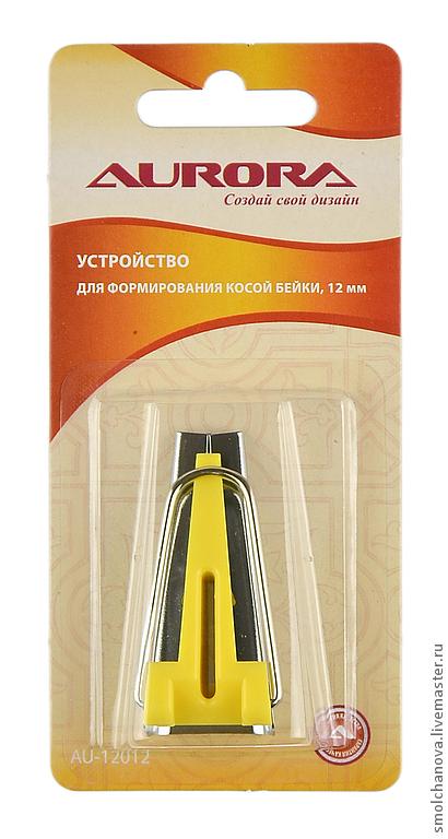 Шитье ручной работы. Ярмарка Мастеров - ручная работа. Купить Устройство для изготовления косой бейки 12 мм. Handmade.