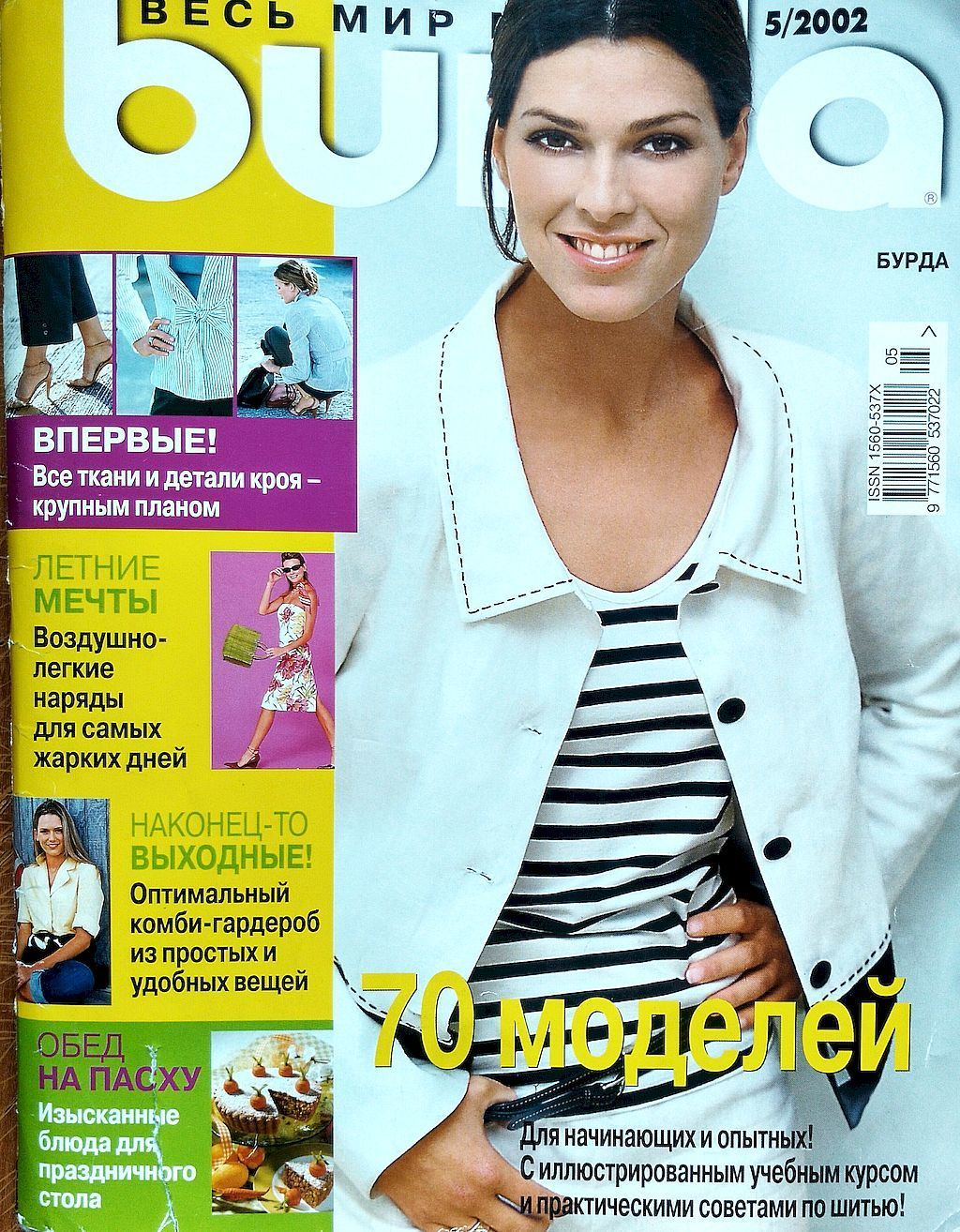 Журнал Burda Moden № 5/2002, Выкройки для шитья, Москва,  Фото №1