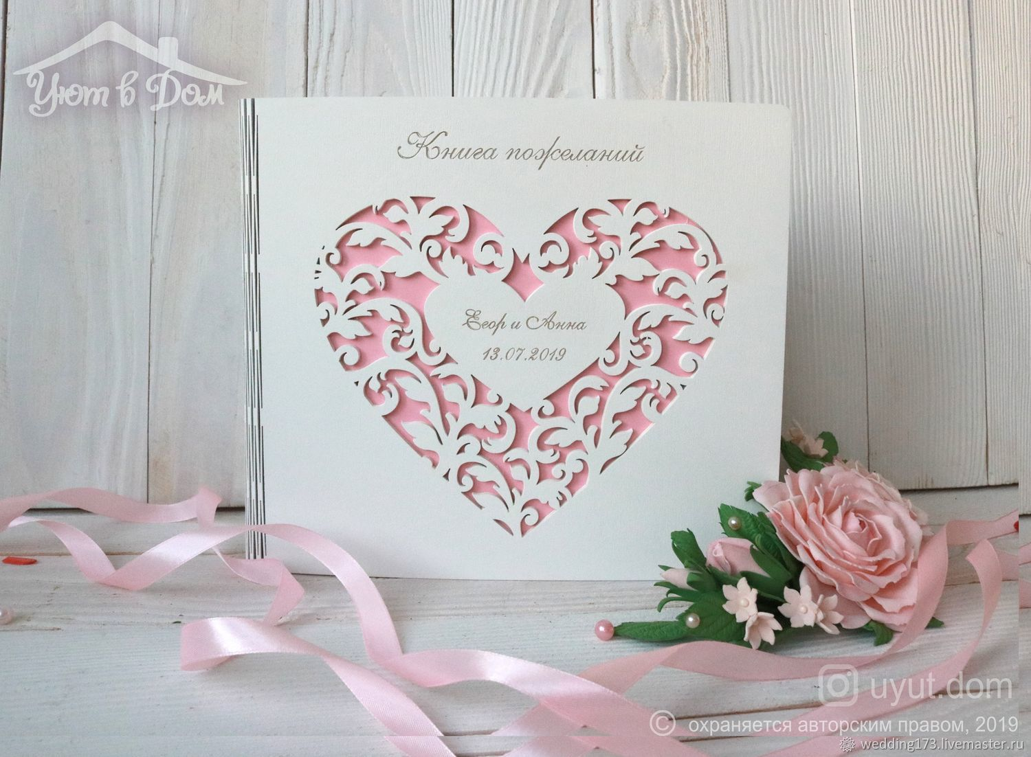 Wish book wedding (guest book) with wooden cover, Books, Dimitrovgrad,  Фото №1