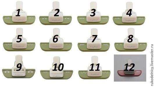 Фигурные компостеры края в ассортименте - выбирайте желаемый рисунок по номеру