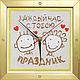 """Подарки для влюбленных ручной работы. Ярмарка Мастеров - ручная работа. Купить """"КАЖДЫЙ ЧАС ПРАЗДНИК"""" из песка часы авторские ЧАСЫ ОБЕЩАНЫ. Handmade."""