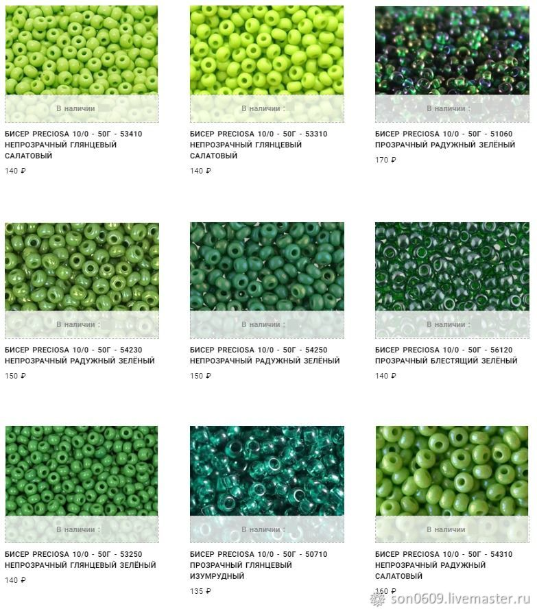 Preciosa 10/0 (50г) - салатовый-зелёный-бирюзовый, Бисер, Подольск,  Фото №1