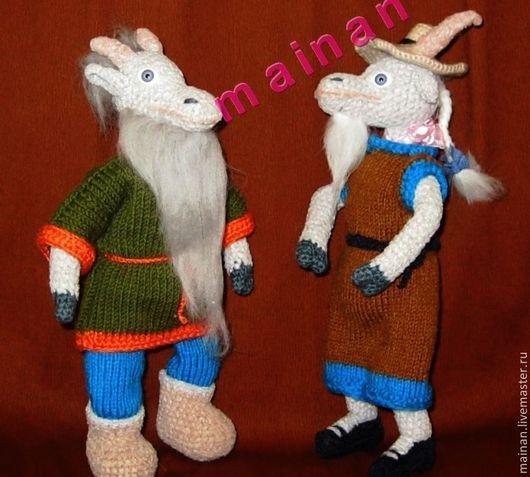Сказочный персонаж.  Коза и козёл из сказки КОШКИН ДОМ МК крючком. По совместительству  символы наступающего 2015 года! Готовые игрушки от автора 2500 руб.