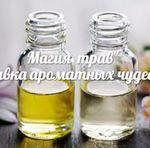 Магия трав-лавка ароматных чудес - Ярмарка Мастеров - ручная работа, handmade
