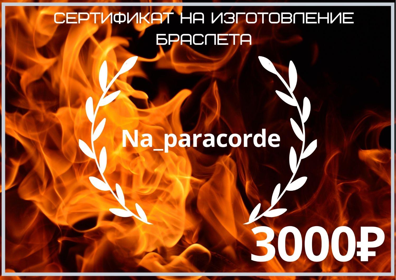 Сертификат подарочный на создание изделия, именной (номинал), Сертификаты, Москва,  Фото №1