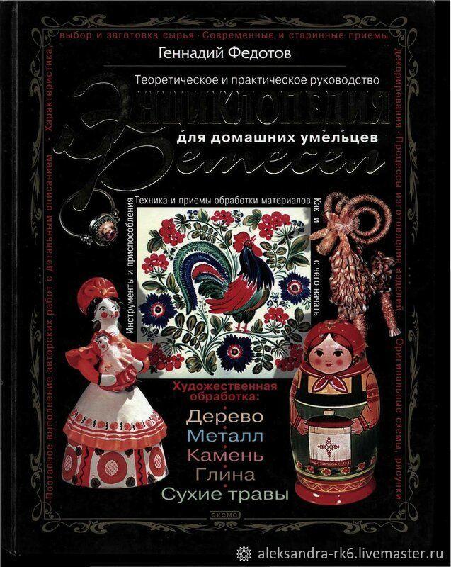 Encyclopedia of crafts. Fedotov, Vintage books, Ekaterinburg,  Фото №1