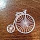 Открытки и скрапбукинг ручной работы. Ярмарка Мастеров - ручная работа. Купить Декоративный элемент для скрапбукинга старинный велосипед. Handmade. Белый
