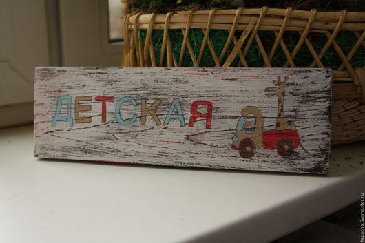 Интерьерные слова ручной работы. Ярмарка Мастеров - ручная работа. Купить Табличка Детская. Handmade. Комбинированный, для детей, дерево