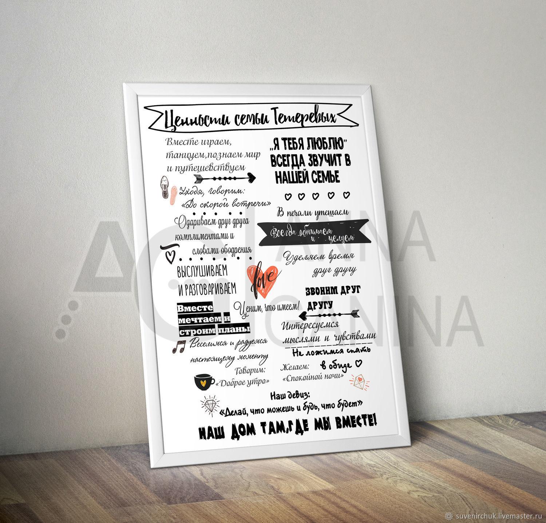 """Постер """"Ценности семьи"""", Открытки, Нижний Новгород,  Фото №1"""