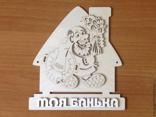 Табличка банная (продается в разобранном виде в палетке) Размер: 20х18 см Материал: фанера 3 мм