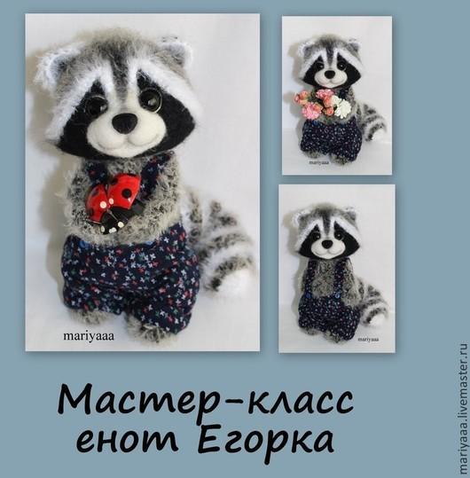 Вязание ручной работы. Ярмарка Мастеров - ручная работа. Купить Мастер-класс енот Егорка от mariyaaa. Handmade. Серый