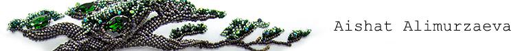 Айшат Алимурзаева (aishat-beads)