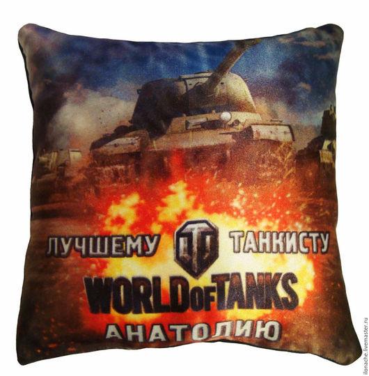 Подарок мужчине,который любит играть в танчики. Фанату игры World of Tanks. Именная подушка. Шикарный подарок парню, мужу, мужчине,коллеге, сыну на 23 февраля, День Рождения. Индивидуальный подход.