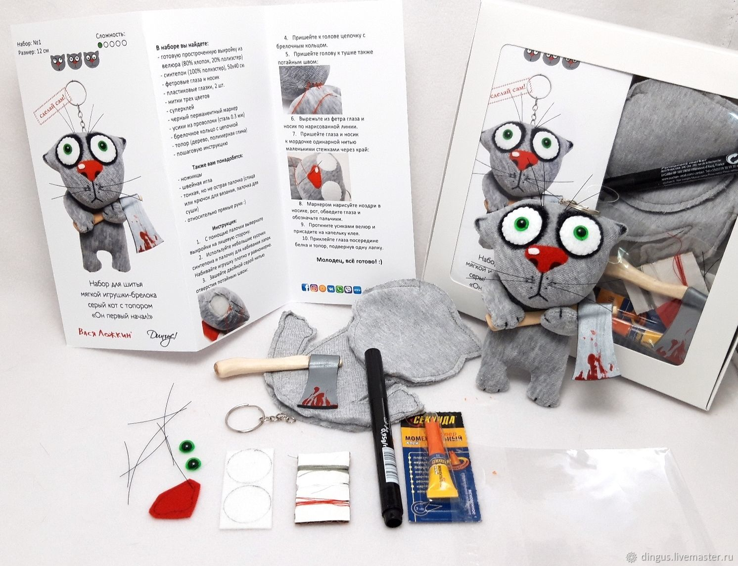 Sewing kit toy gray cat key chain with the axe, DIY, Stuffed Toys, Moscow,  Фото №1
