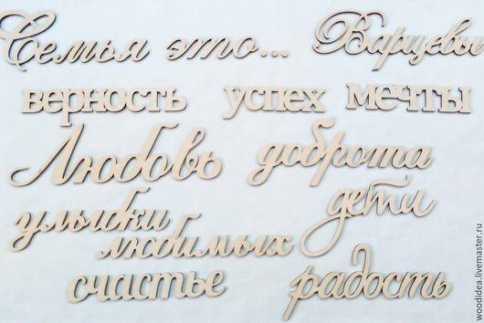 Интерьерные слова ручной работы. Ярмарка Мастеров - ручная работа. Купить Интерьерные слова. Handmade. Белый, слова из дерева