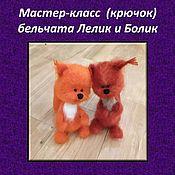 Материалы для творчества handmade. Livemaster - original item Master class - the squirrels Lelik and Bolik - description knitting squirrel. Handmade.