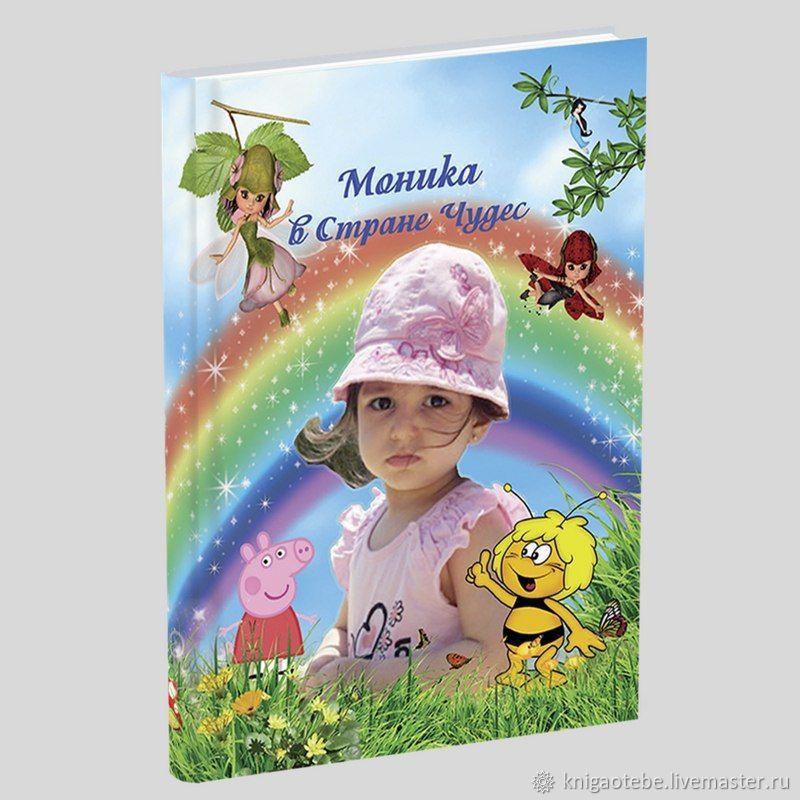 """Книга """"Ваша малышка в Стране Чудес"""" для девочки 3-6 лет, Именные сувениры, Тюмень,  Фото №1"""