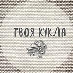 Виктория (tvoya-kykla) - Ярмарка Мастеров - ручная работа, handmade
