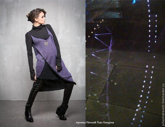 ГА_026 Туника Ночной Глаз Лондона, с карманом, цвет сиренево-черный, свободный крой. Если носить с легинсами, получится туника, если с колготками и ботфортами - мини-платье. ГА_004 Водолазка черная h