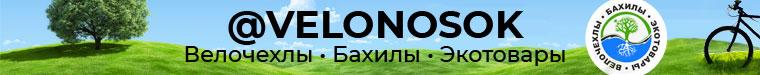 Велочехлы • Бахилы • Экотовары (velonosok)