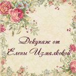 Елена Измалкова (decor-krsk) - Ярмарка Мастеров - ручная работа, handmade