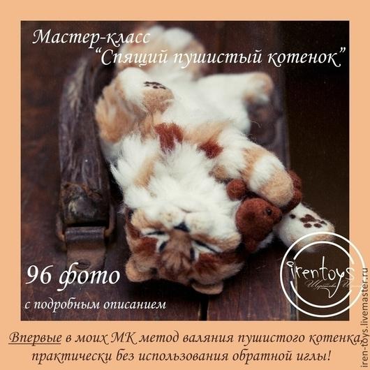 Обучающие материалы ручной работы. Ярмарка Мастеров - ручная работа. Купить Мастер-класс «Спящий пушистый котенок». Handmade. Оранжевый