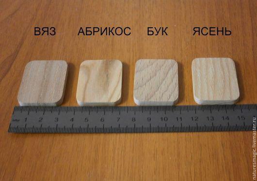 Цена указана за 1 набор, в наборе - 5 шт. заготовок одной породы дерева.