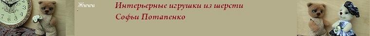 Софья Потапенко-интерьерные игрушки