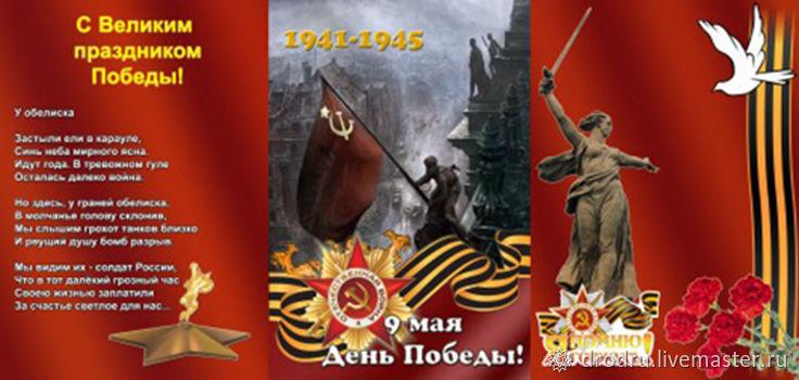 Лэпбук ВОВ, Сценарии мероприятий, Мыски,  Фото №1