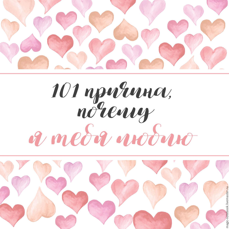 Февраля картинки, картинки с надписью 100 причин почему я люблю тебя