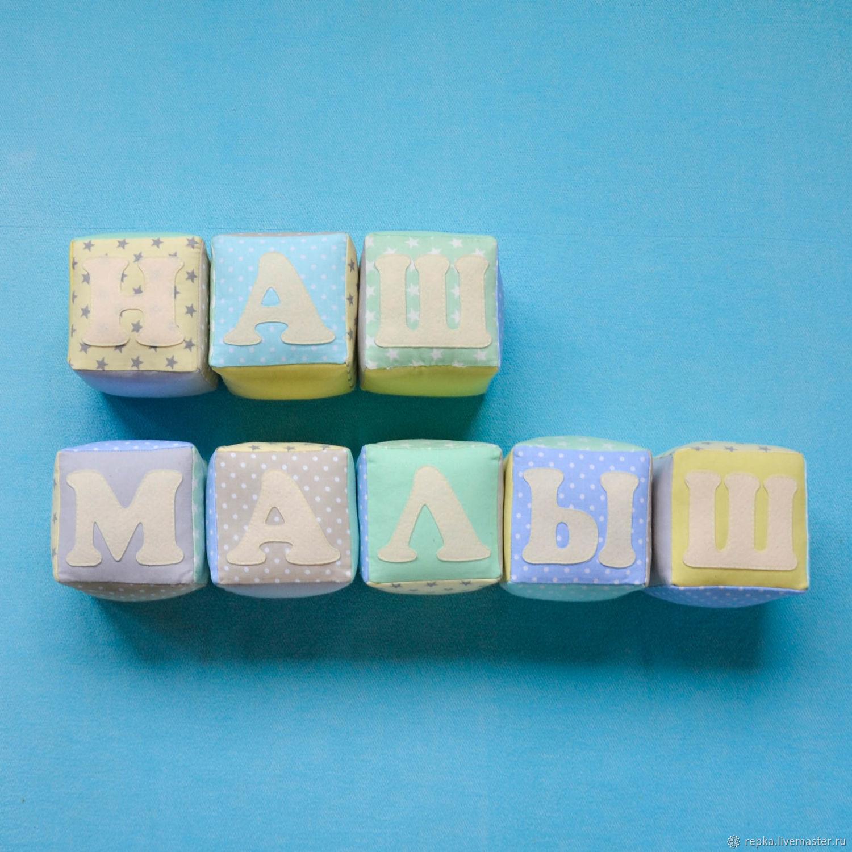 Мягкие кубики, Игрушки, Брянск, Фото №1