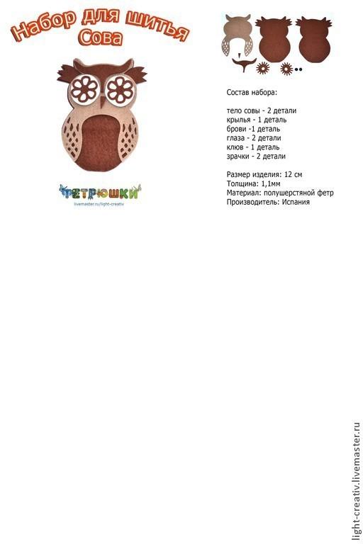 """Валяние ручной работы. Ярмарка Мастеров - ручная работа. Купить Набор фетровой вырубки """"Сова глазастая"""". Handmade. Вырубка из фетра"""